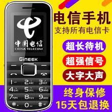 GINEEKis3京立G3be的(小)手机款多功能老的机100元以下便宜手机