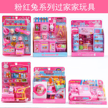 [isabe]一言粉红兔玩具儿童过家家