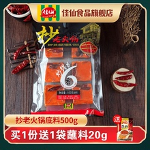 重庆佳is抄老500ni袋手工全型麻辣烫底料懒的火锅(小)块装