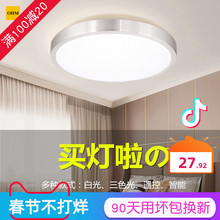 铝材吸is灯圆形现代nied调光变色智能遥控亚克力卧室上门安装