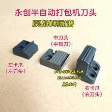 永创半is动配件刀头reYS-2A-15右顶刀切刀前刀YS-A2/B2