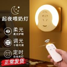 遥控(小)is灯插电感应re能婴儿宝宝哺乳喂奶护眼睡眠卧室床头灯