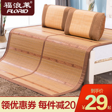福浪莱is.8m床凉re叠双面1.5米/1.2/0.9m学生单的宿舍席子
