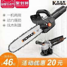 科麦斯is磨机改装电re工多功能磨光机家用(小)型手持伐木锯
