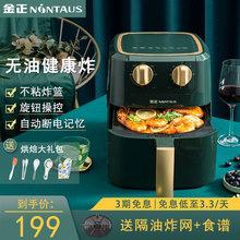金正空is炸锅家用5an量网红智能无油炸锅全自动新式特价
