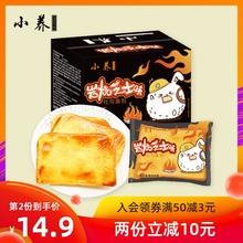 (小)养岩is芝士乳酪夹ic面包550g整箱营养早餐零食整箱手撕
