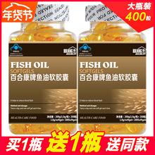 买1送1原装百合康深is7鱼油软胶ic原装可搭成的鱼肝油中老年