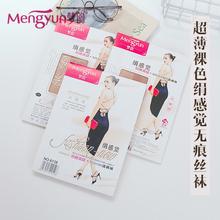 梦韵丝is正品女61ni式加档加大防勾丝长筒肉色连裤袜夏季