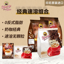火船咖啡印尼原装进口咖啡三is10一拿铁ni迪速溶组合装