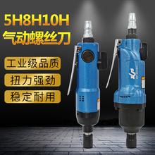 高宝风is5H8H1ni业级气批风动起子气改锥木工工具