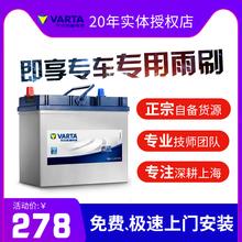 瓦尔塔is电池46BniS适用雅阁CRV思域思铂睿奥德赛新轩逸汽车电瓶