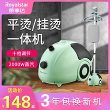 荣事达is用蒸汽(小)型16手持熨烫机立式挂烫熨烫衣服