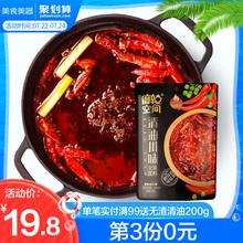 麻辣空is川味清油316正宗四川特产火锅麻辣烫厨房调味料