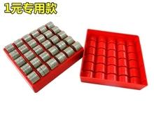 加厚清is一元一角多te戏币盒盒装收银托盘一块钱盒子