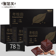 纯黑巧is力零食可可rv礼盒休闲低无蔗糖100%苦黑巧块散装送的
