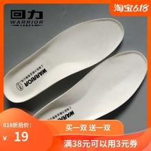 回力增is鞋垫女软底ym和运动久站神器超软加厚减震乳胶舒适
