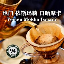 也门依is玛莉日晒摩wlE手冲单品咖啡227克下单新鲜烘焙
