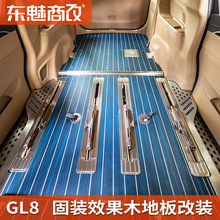 GL8itveniree6座木地板改装汽车专用脚垫4座实地板改装7座专用