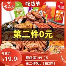 【第二件0元it3食为先麻ac大礼包卤味(小)吃网红鸭货夜宵整箱