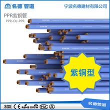 精品pitr热水管配ac25别墅家装自来水管4分20铜芯管道热熔管材