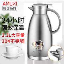 德国AitUXI30ag钢保温壶家用车载户外热水瓶保温瓶开水瓶大容量