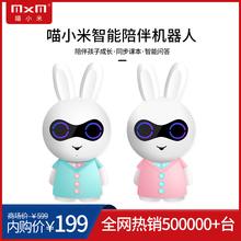 MXMit(小)米宝宝早ph歌播放器男女孩婴儿启蒙益智玩具学习故事