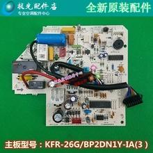 美的变频空调配件KFR-