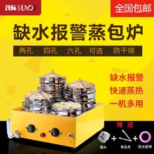 [iuht]茂际蒸包炉商用电热台式节