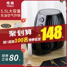维鹿家iu新式特价无nr锅智能多功能5.5L大容量薯条机