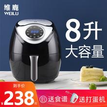 维鹿家iu新式特价无nr锅智能多功能8L大容量薯条机