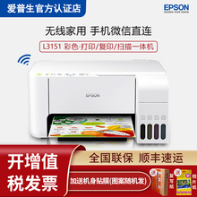 epsivn爱普生lnw3l3151喷墨彩色家用打印机复印扫描商用一体机手机无线