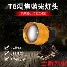 T6蓝光夜钓灯头12V变焦灯头iv12接充电nw光桥筏灯钓鱼透镜(小)型