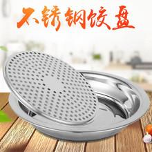 正30iv不锈钢特厚nw 沥水水饺盘不锈钢盘子加厚饺托盘圆盘平盘