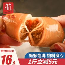 航海岛iw鱼仔带籽即er(小)吃(小)包装休闲食品麻辣墨鱼仔香辣