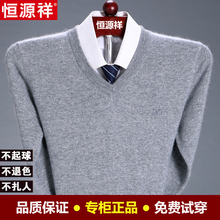 恒源祥iw毛衫男纯色hu厚鸡心领爸爸装圆领打底衫冬
