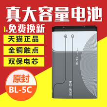 适用Bix-5C诺基ra锂电池2610 bl5c插卡3.7V(小)音箱响1110收音