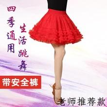 红色跳ix半身裙蛋糕raA字三步踩舞裙半裙拉丁广场舞半身短裙