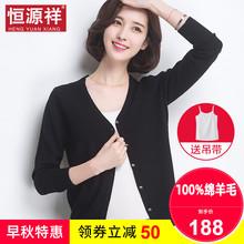 恒源祥ix00%羊毛zk020新式春秋短式针织开衫外搭薄长袖