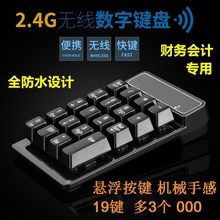迷你无iy数字键盘 jl 悬浮机械手感密码(小)键盘财务会计办公专用