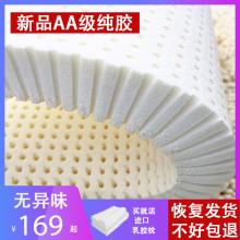 特价进iz纯天然2cz1m5cm双的乳胶垫1.2米1.5米1.8米定制