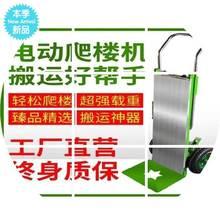 手推式iz物大功率半ce具搬(小)车冰箱上楼用途爬楼机多电动重