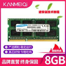 金镁�ddr3l 1600 4G 8G笔记本iz19存条dir333电脑运行内存