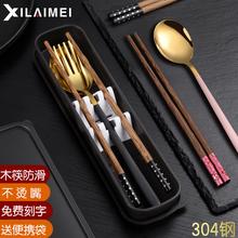 木质筷j0勺子套装3h0锈钢学生便携日式叉子三件套装收纳餐具盒
