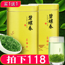 【买1j22】茶叶 mr0新茶 绿茶苏州明前散装春茶嫩芽共250g