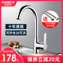 埃美柯j2mico mr热洗菜盆水槽厨房防溅抽拉式水龙头