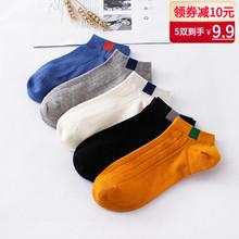 袜子男短袜j2形袜男款短mr运动时尚防滑低帮秋冬棉袜低腰浅口