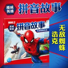 漫威英雄拼音故事 无敌蜘蛛浩克 4-6j2167岁儿mr拼音认读图画书7-12岁
