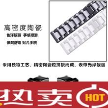 /适配陶瓷表带代用浪琴天梭海j211卡西欧mr配件欧米茄机械