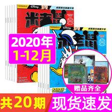 【共20本送礼品】童趣米老鼠杂志202j216年1/mr/6/8/9/10/11