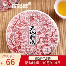 信记号普j3茶 云南茶3t饼茶天地和鸣生普洱茶饼357g
